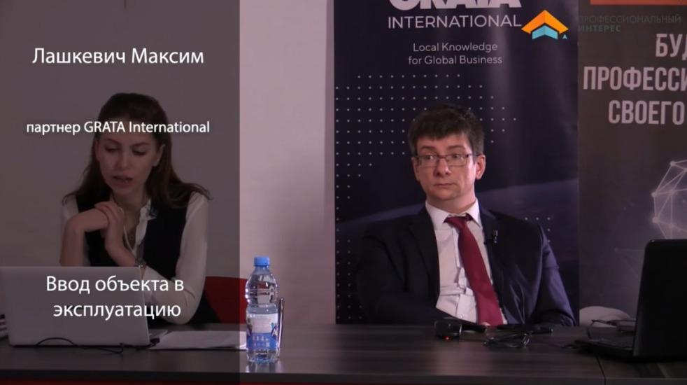 GRATA International Belarus приняла участие в вебинаре «Юрист в сфере строительства»